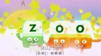 Alphablocks 第一季25集 Zzzzz【中英字幕】