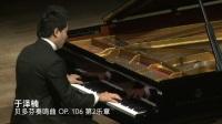 旅美钢琴家于泽楠演奏贝多芬第二十九钢琴奏鸣曲作品106「槌子键琴」第2乐章