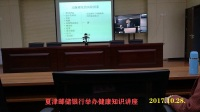 夏津邮储银行招办健康知识讲座 201710301718