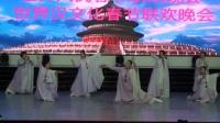2018第一届世界春晚人民春晚汉文化春晚《水墨兰亭禅舞》