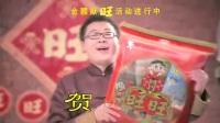2016年旺旺大礼包旺年传旺篇