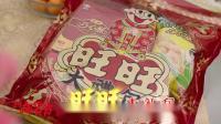 旺旺大礼包《新老外篇-2019猪年版-京东年节版》30S -
