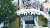 来布小宝:影视创意作品(今生有你)一群美女勇闯冰雪世界