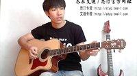 黄浩 民谣吉他入门教学  学习C调音阶简单入门 湛江吉他教学