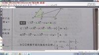 33讲平面向量的基本定理及坐标表示(王金战轻松突破120)