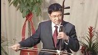 刘长利二胡独奏视频专辑(2.苏南小曲)
