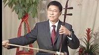 刘长利二胡独奏视频专辑(3.山村小景)