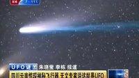 四川云南惊现神秘飞行器 天文专家说这就是UFO 121122 有一说一