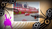 闽江学院中文系汉语言文学一班团日活动第三小组