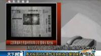 38 20120904绍兴电视台影视娱乐频道《天下网事》陈光标因对方条件苛刻拒在日媒登保钓广告