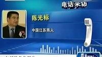 18 20120903广西卫视《新闻夜总汇》陈光标:3万美元买版面 告诉世界钓鱼岛是中国的