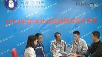2012高考状元经验分享:四位清华才俊谈高三各轮复习经验