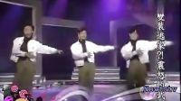 草蜢《失恋阵线联盟》舞蹈