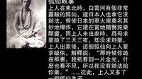 宣化上人一生的十几级楞严咒教念2