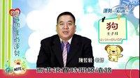 台湾中华电信MOD姓名大师陈哲毅2013年1月1日~1月6日生肖运势(狗)