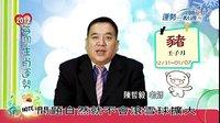 台湾中华电信MOD姓名大师陈哲毅2013年1月1日~1月6日生肖运势(猪)