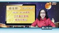 台湾中华电信MOD星座专家赵心如2013年1月1日~ 6日星座运势(全)