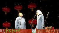 郭德纲20121231北展剧场跨年专场合集