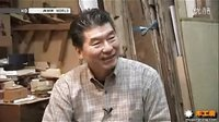 日本木匠艺术