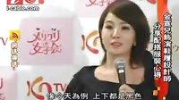 2013.01.09【CABLE V娛樂新聞 】金宣兒日本宣傳新劇展長腿