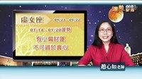 台湾中华电信MOD赵心如星座专家2013年1月14日~20日星座运势(全)