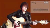 果木吉他教学 吉他乐理系统教程 第一课