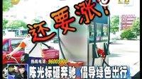 20110917齐鲁生活频道《生活帮》陈光标砸奔驰号召油涨价 倡导绿色出行