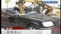 20110918山东卫视《早新闻》陈光标高调倡环保,当众砸毁奔驰