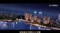 景上中国作品—恒盛.尚海湾【地产动画 三维动画】(2009)