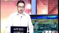 20120813绍兴公共频道《王帆有话》陈光标要卖新鲜空气了