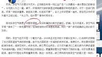 20120813天津卫视《津晨播报》广州日报:陈光标卖空气不仅是行为艺术