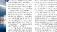 20120813天津卫视《津晨播报》北京晚报:普通人卖空气疯了陈光标卖空气狂飙