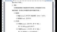 计算机二级.VB语言.教程(38)(4-1-1)基本数据类型