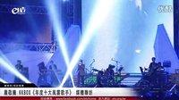 蕭敬騰 KKBOX《年度十大風雲歌手》 媒體聯訪