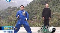 张东武 太极拳法讲堂-重心倒换、斜行的技击用法