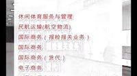 上海市振华外经职业技术学校宣传片(2009年版)