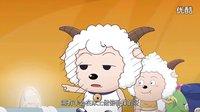 喜羊羊与灰太狼之开心日记03