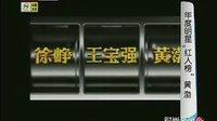 潮人服装搭配-时尚装苑-生活秀场20130204中国明星范儿的个性
