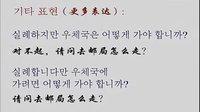 韩语学习4韩语100句54(小语种口语网tukkk)