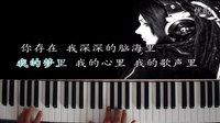 桔梗钢琴弹唱--《我的歌声里》♬ ♪ ♩ 曲婉婷