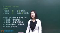 [基础韩语语法] 第一课 助词 <이가, 은는, 께서>