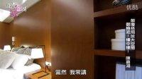 台湾顶级家居设计!颠覆格局放大空间想像_翻转吧!下集