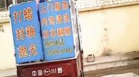 寿光小马更名为速亮移动上门洗车设备均已升级   标准移动洗车教学视频