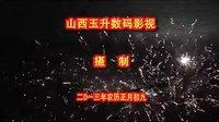 石家庄村第十届文化节5