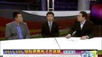 CES2013专访九州风神夏春秋:失败积累的越多 离成功就越近