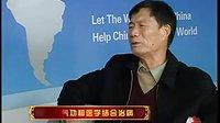 央视网《华人会客厅》阙巧生老师专访