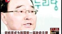 郑烘原成为韩国新一届政府总理