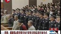 昆明:糯康等4罪犯明天执行死刑 死刑采用注射方式