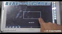 微兆智能cad软键盘使用演示01