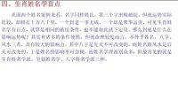 台湾中华电信MOD姓名大师陈哲毅十二生肖名人姓名案例王永庆